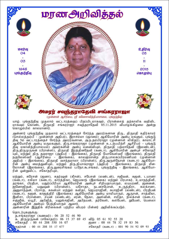 Savuntharathevy-Sangararaja